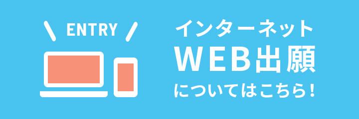インターネットWEB出願