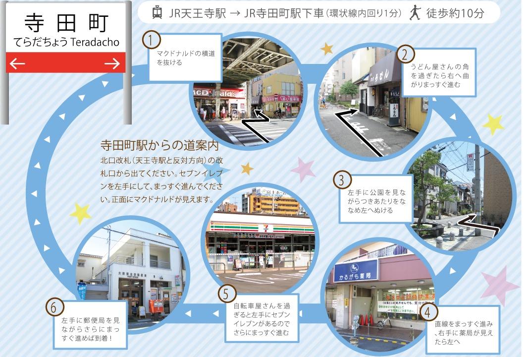 寺田町駅からの道順