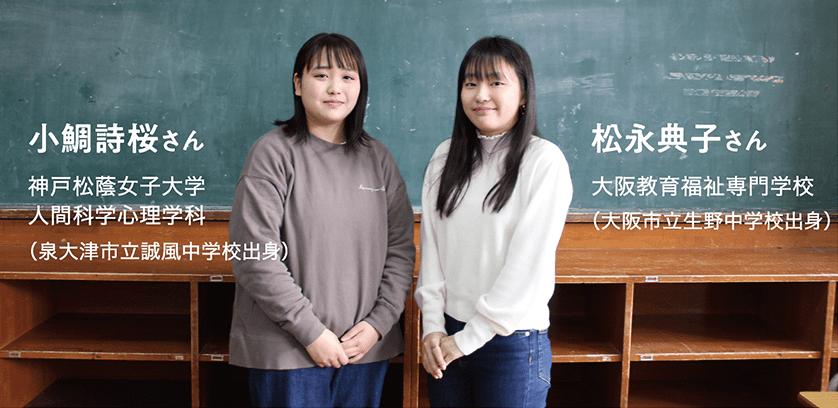 小鯛詩桜・松永典子イメージ