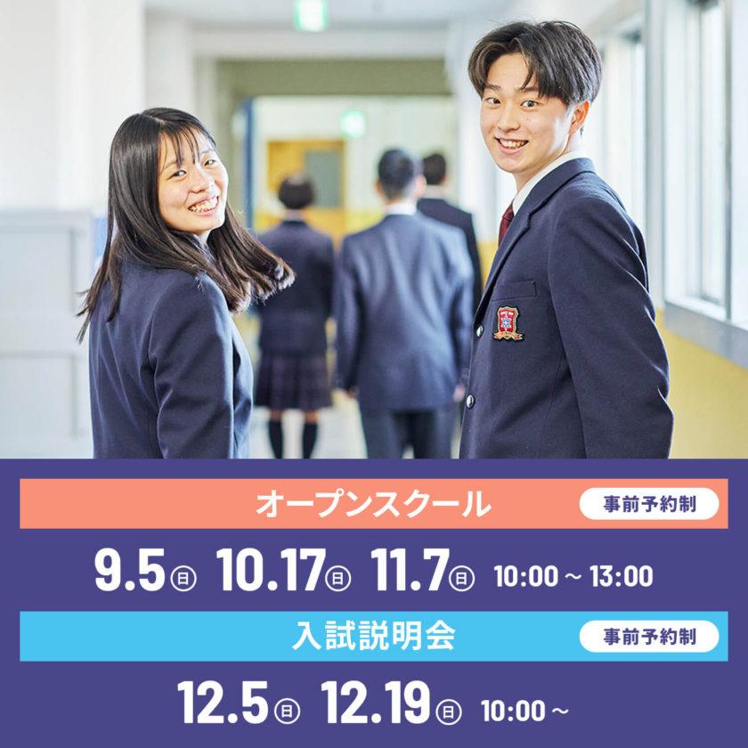オープンキャンパス・入試情報